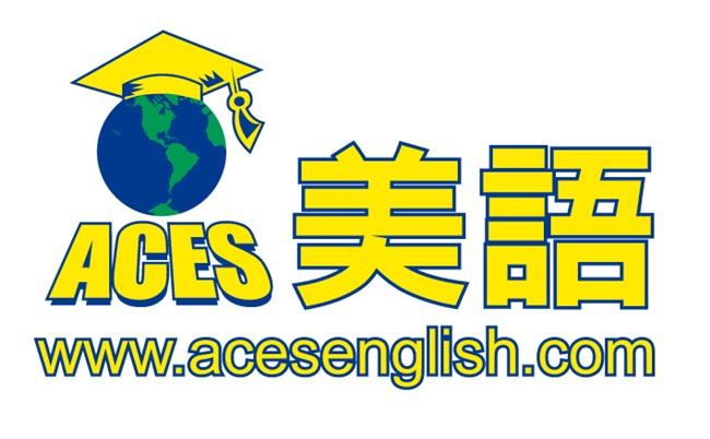 ACES美語