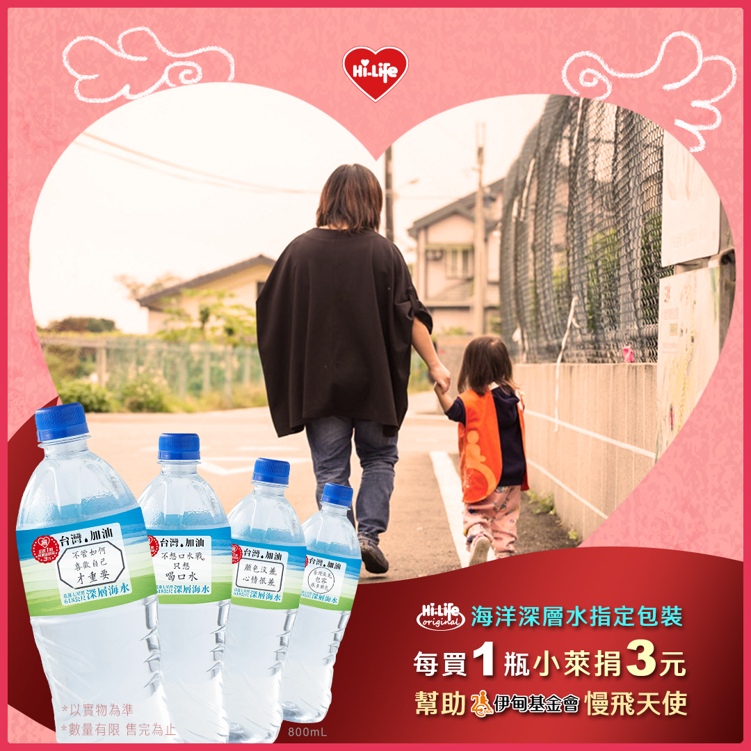 購買「台灣加油 海洋深層水」800ml聯名包裝款,即提撥3元支持伊甸早療服務。