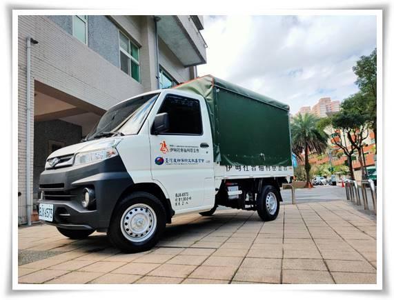 臺灣產物保險因應伊甸偏鄉服務需求捐贈修繕貨車,讓伊甸服務可以更即時、更便利。
