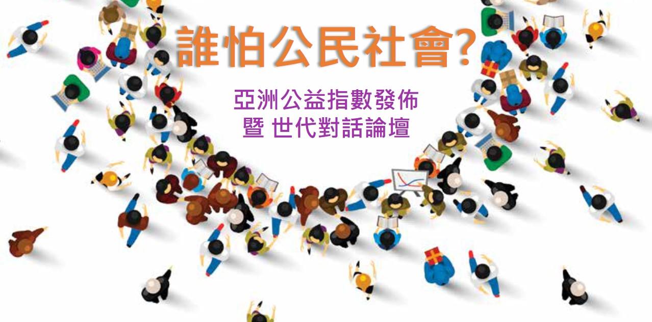 亞洲公益指數發佈暨世代對話論壇