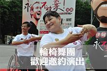 伊甸輪椅舞團展現身體力與美 歡迎邀約演出