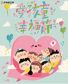 都是孩子都要愛!「愛孩童幸福節」邀您熱情響應