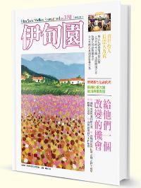 Eden Social Welfare Foundation   no.378   2018.08.15 青年投入長照人力荒