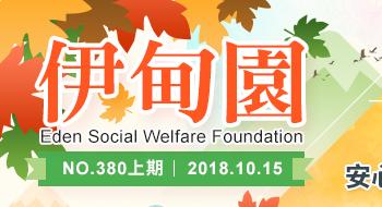 NO.380上期 | 2018.10.15