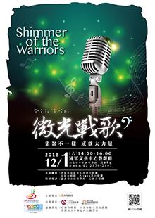 「微光戰歌」視障音樂會  12/1隆重登場