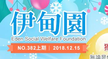 NO.382上期 | 2018.12.15