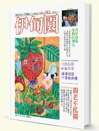 Eden Social Welfare Foundation | no.382 | 2018.12.15 獨老不孤獨