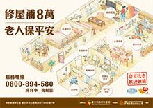 長者居家安全修繕 臺北市最高補助8萬元