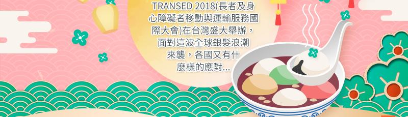 TRANSED 2018專題系列報導