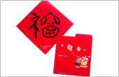 捐款支持「身障藝術培力計畫」 拿豬你好運紅包袋及春聯