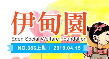 NO.386上期 | 2019.04.15