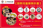 與愛「童」在  台灣穀堡提撥捐