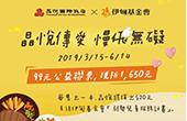 晶悅飯店x伊甸餐飲公益聯票開賣!