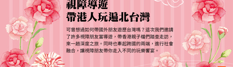 視障導遊 帶港人玩遍北台灣  可曾想過如何帶國外朋友遊歷台灣嗎?這次我們邀請了許多視障朋友當導遊,帶香港親子檔們踏查走訪,來一趟深度之旅。同時也牽起跨國的兩端,進行社會融合,讓視障朋友帶你走入不同的玩樂饗宴。