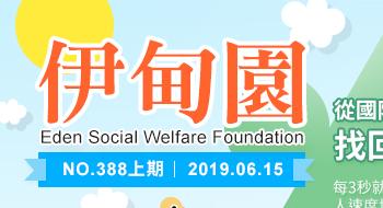 NO.388上期 | 2019.06.15