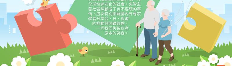 從國際觀點看友善照顧 找回失智者的笑容 每3秒就有一人失智,罹病的驚人速度堪稱比癌症還可怕。在全球快速老化的社會,失智友善社區照顧成了刻不容緩的事情。這次特別網羅國內外專家學者分享台、日、香港的推動與照顧經驗,一同找回失智症者原本的笑容。