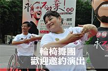 伊甸身障舞團展現身體力與美 歡迎邀約
