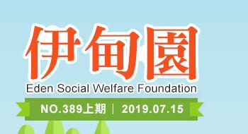 NO.389上期 | 2019.07.15