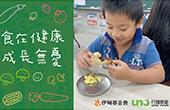 行健旅遊助偏鄉學童《食在健康 成長無憂》