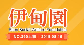 NO.390上期 | 2019.08.15