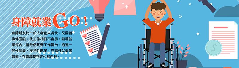 身障就業GO!身障朋友比一般人老化來得快,又因著條件囿限,找工作相對不容易。隨著就業媒合,幫他們找到工作舞台,透過一般性就業、支持性就業、庇護性就業等管道,在職場找到定位和自我。