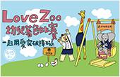 Love Zoo幼兒著色比賽
