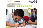 童顏有機捐營收1%守護偏鄉學童!