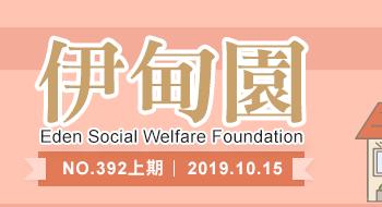 NO.392上期 | 2019.10.15