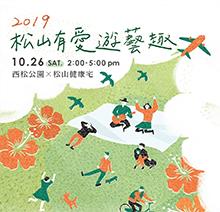 2019松山有愛遊藝趣