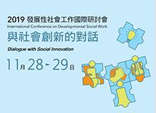 第三屆 發展性社會工作研討會 報名開始