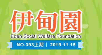 NO.393上期 | 2019.11.15