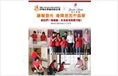 台南成大會館 讓礙不孤單