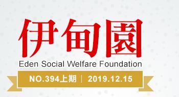 NO.394上期 | 2019.12.15