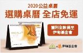 支持伊甸弱勢服務 種子村2020公益桌曆熱賣中