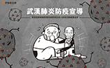COVID-19武漢肺炎防疫宣導—慢性病患&老人篇