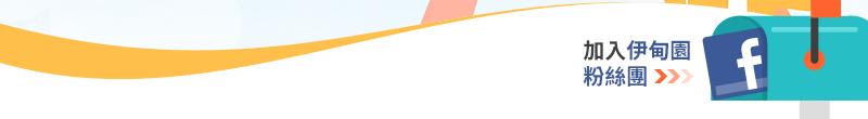加入伊甸園粉絲團>>>