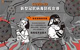COVID-19新型冠狀病毒防疫宣導─使用防疫酒精篇
