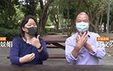 COVID-19 新型冠狀病毒防疫宣導(手語教學)─保持社交距離篇