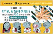 購買好「象」繡片助偏鄉學童快樂學習