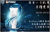 Biofuture用每一吋肌膚守護慢飛