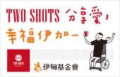 TWO SHOTS分享愛 喝咖啡做公益幸福伊加一