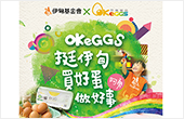 OKEGGS邀您一起買好蛋 做好事!