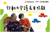 台灣大車隊行動力守護長者照顧