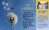 雲端恩語第8集 饒恕帶來醫治,董倫賢牧師的父親蒙恩多活了 7年 (語音版)