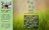 饒恕帶來醫治,董倫賢牧師的父親蒙恩多活了7年(文字版)