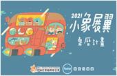 2021小象展翼桌曆認捐開跑!