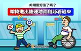你用對方法了嗎?輪椅進出捷運地面縫隙看過來