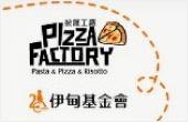來披薩工廠 捐款送再公益回饋券