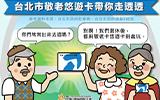 台北市敬老悠遊卡帶你走透透