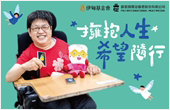 霹靂國際助身障者擁抱美好人生